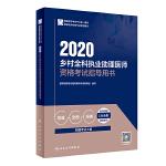 2020�l村全科��I助理�t���Y格考�指�в��(配增值)
