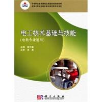 电工技术基础与技能9787030275691