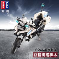 双鹰电动警察两轮摩托车拼搭积木玩具车儿童益智拼装积木玩具礼物C51023
