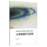 【二手旧书8成新】大学物理学习指导 吴亚非 9787040432756