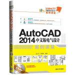 AutoCAD 2014中文版电气设计案例课堂 配光盘  计算机辅助设计案例课堂