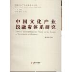 中国文化产业投融资体系研究
