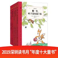 奇想文库・世界经典儿童文学第三辑(精装全五册,8~12岁)