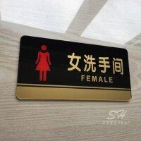 新款 亚克力门牌 墙贴 告示指示牌 标识牌 办公室门牌贴挂牌标识牌门贴长20cm高10cm 女洗手间