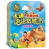 熊出没儿童思维训练・卡通泡泡贴纸书(套装6册)(四色版)