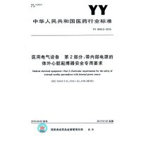 YY/T 0330-2015医用脱脂棉