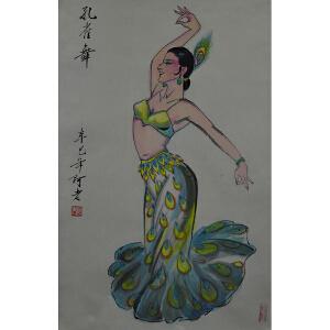 中央工艺美院教授 中国美协会员 阿老 《孔雀舞》