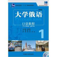 【二手旧书8成新】:东方大学俄语(新版口语教程1(附 史铁强 9787513517850