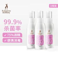 袋鼠妈妈 75%酒精防病毒消毒液(喷雾型)60ml*3支装 母婴级家用防护
