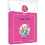 【狂降】蓝莓图书 幼学启蒙(中国成语故事)