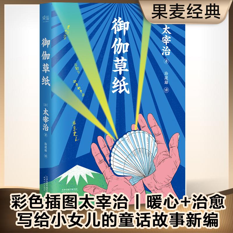 """御伽草纸(太宰治""""故事新编""""日本童话,三岛由纪夫也不得不服是一本""""有趣""""的书!)"""