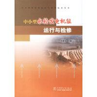中小型水轮发电机组运行与检修/中小型水电站运行与管理技术丛书