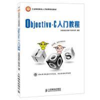 【旧书二手书8新正版】 Objective-C入门教程 传智播客高教产品研发部  97871153562
