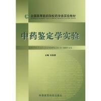 【二手旧书8成新】中药鉴定学实验实验教材 石俊英 9787506733885