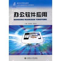 (高职)(中等职业教育)办公软件应用(计算机基础教育系列规划教材)