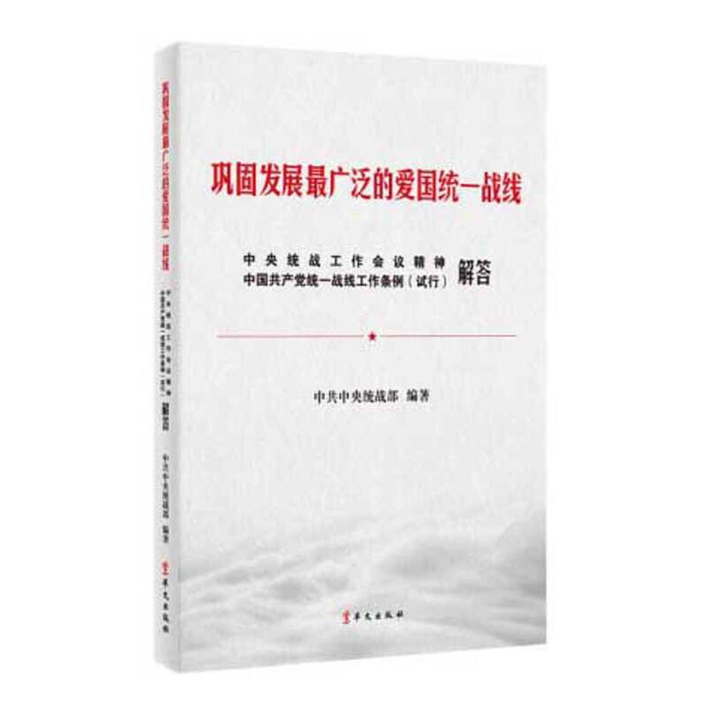 《巩固发展最广泛的爱国统一战线中央统战工作会议精神和;中国共产党统一战线工作条例(试行解答》