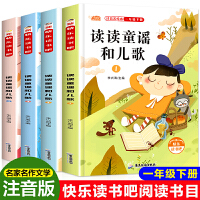 快乐读书吧全套4册 读读童谣和儿歌一年级下册课外阅读推荐书籍 彩绘注音版读物