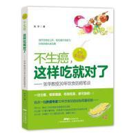 不生癌,这样吃就对了:张华教授30年饮食防癌笔谈:全彩手绘版 张华 9787535967107睿智启图书