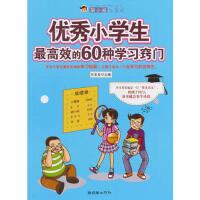 【二手旧书8成新】胡小闹上学记小学生效的60种学习窍门 乐多多 9787505436688