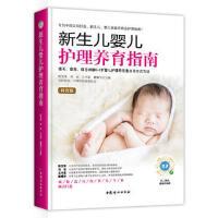 新生儿婴儿护理养育指南(软精装)