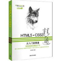 【二手旧书8成新】HTML5+CSS3从入门到精通(附1 李东博 9787302308812