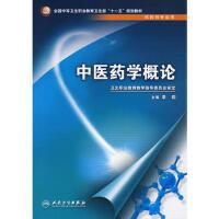【二手旧书8成新】中医药学概论(中职药剂/规划 李莉 9787117095990