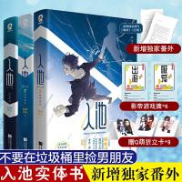 官方正版 入池1+2+3套装3本未完结骑鲸南去著实体书晋江文学城青春言情小说书籍畅销书