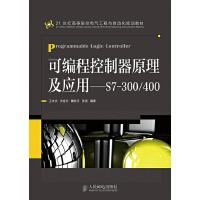 可编程控制器原理及应用――S7-300/400