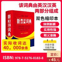 新英汉汉英词典(修订版?双色缩印本)