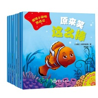 海洋小动物历险记(套装10本)