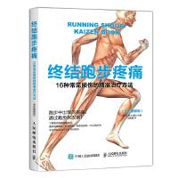 终结跑步疼痛:16种常见损伤的精准治疗方法(全彩图解版)