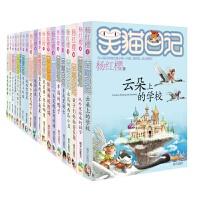 笑猫日记20册旅行箱套装(专属小樱桃的旅行箱,带着笑猫去旅行!)
