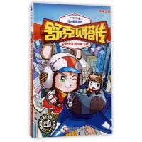 舒克贝塔传(5秘密武器五角飞碟)/皮皮鲁总动员经典童话系列