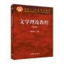 【正版二手书9成新左右】文学理论教程(第五版 童庆炳 9787040425079