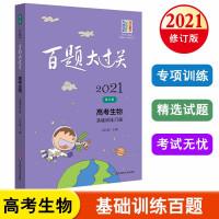 百题大过关高考生物基础训练百题全新修订2020版