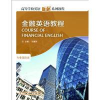 【二手旧书8成新】金融英语教程( 沈素萍,幸敏 9787560092003