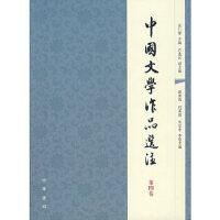 【二手书9成新】 中国文学作品选注(第四卷) 袁行霈 中华书局 9787101056907