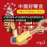 车载音乐U盘中国好声音新歌声第一至九季16G歌曲无损音质MP3