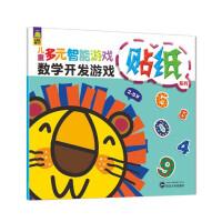 儿童多元智能游戏贴纸 学习卷(数学开发游戏)