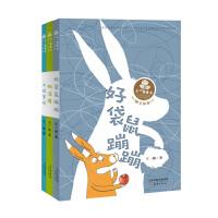 王一梅童书・图文故事系列(3册)