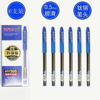 最炫 经典中性笔0.5mm(蓝色6支装)好写不断墨 水笔/签字笔/碳素笔 学习办公用品 HY505 当当自营