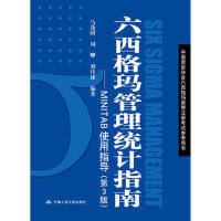六西格玛管理统计指南――MINTAB使用指导(第3版)(中国质量协会六西格玛黑带注册考试参考用书)