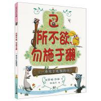 己所不欲勿施于獭 麦克米伦世纪绘本 图画书畅销幼儿儿童亲子阅读童话故事童书图书书籍早教读物适合3-4-5-6-7-8岁