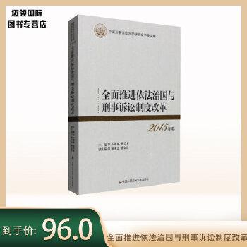 全面推进依法治国与刑事诉讼制度改革(2015年卷)