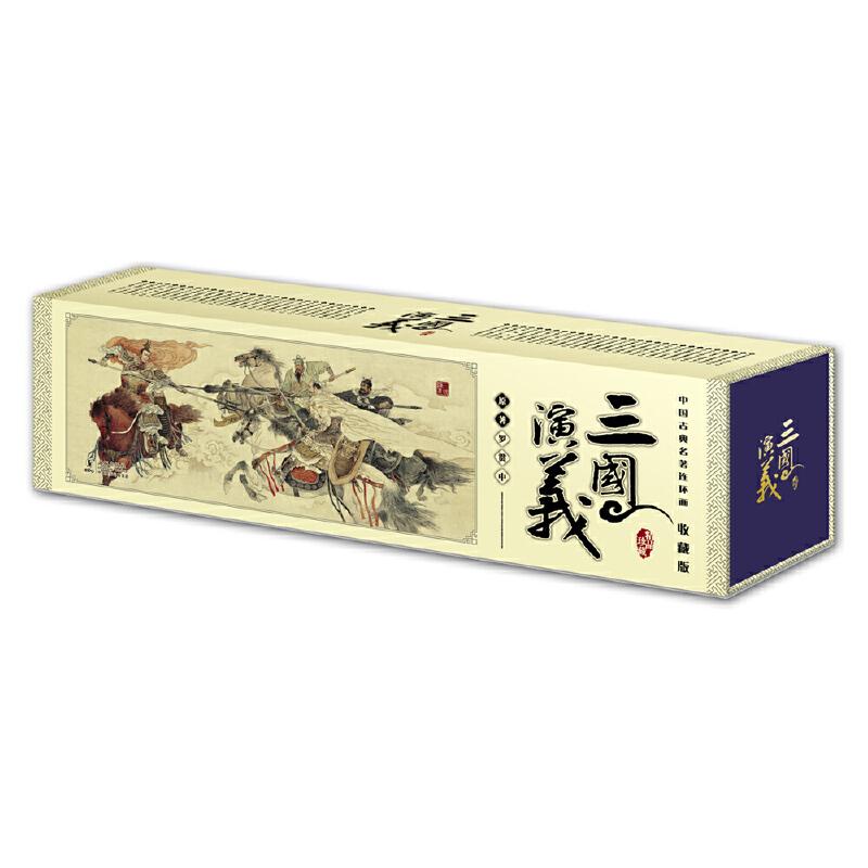 中国古典名著连环画《三国演义》收藏版(套装共60册)经典传奇连环画。三国英雄,诸多可歌可泣的历史故事,尽在此书中!