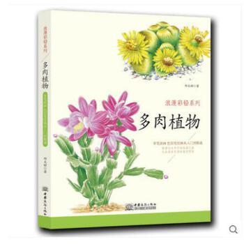 浪漫彩铅系列多肉植物篇 各种植物素描彩铅画色铅笔画入门基础绘 绘画