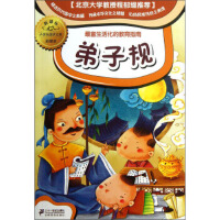 小学生国学文库:弟子规(新课标彩图本)