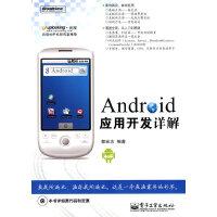 【二手书9成新】 Android应用开发详解(含CD光盘1张) 郭宏志 电子工业出版社 9787121108754
