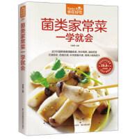 菌类家常菜一学就会(26) 好吃好学在家做:Tasty Food-食在好吃 定价29.8元 甘智荣 9787553743