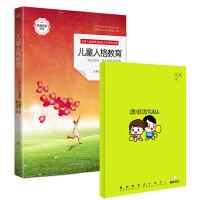 儿童人格教育+养娃日记草稿本(套装共2册)